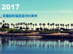 NIPS 2017前瞻:腾讯AI Lab八篇论文入选