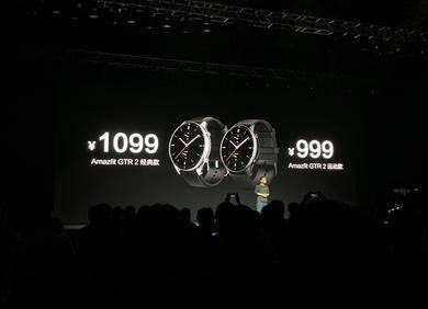 新增血氧检测、离线智能语音助手,华米科技全新发布Amazfit GTR 2、GTS 2智能手表
