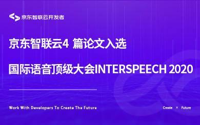 京东智联云4篇论文入选国际语音顶级大会Interspeech 2020