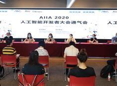 2020AIIA人工智能开发者大会将于9月在中关村举行