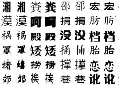 汉字风格迁移项目Rewrite:利用神经网络学习设计汉字新字体