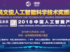 第八届吴文俊人工智能科学技术奖颁奖典礼圆满落幕,七十个项目获中国智能科技最高奖