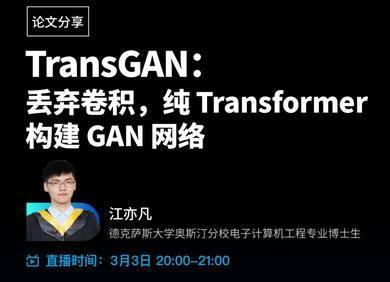 论文分享 | 丢弃卷积,纯Transformer构建GAN网络