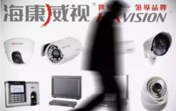 海康威视年报出炉:摊开498亿看懂中国安防生意经