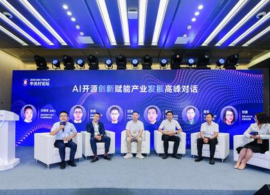 2020中关村论坛百度平行论坛:探索中国AI开源与产业智能化模式