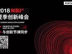 品途2018·NBI 夏季创新峰会 | 新商业崛起的三大参与方式