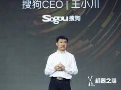 GMIS 2017嘉宾王小川:人工智能技术与应用思考