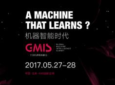 从46位嘉宾到1场人机大战:GMIS 2017全部亮点都在这里