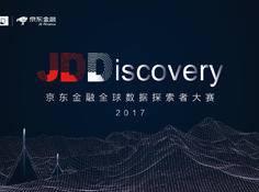 JDD-2017京东金融全球数据探索者大赛正式启动