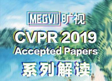 CVPR 2019 | 旷视实时语义分割技术DFANet:高清虚化无需双摄