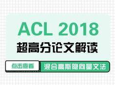 上海科技大学ACL2018高分论文:混合高斯隐向量文法