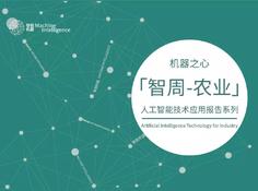 前瞻研究:日本农业人工智能发展与趋势   智周报告核心版