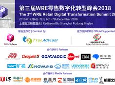 第三届WRE零售数字化转型峰会2018即将震撼来袭