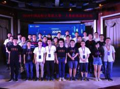 快手联手清华举办大数据挑战赛 全球 1392 支队伍决出冠军