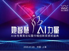 """倾听:来自AI世界的""""她""""声音 ——2020世界人工智能大会云端峰会·AI"""