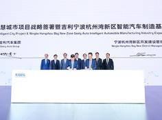 「爬行者智能系统」亮相2019吉利汽车技术日,全球首个智慧城市示范区落子杭州湾