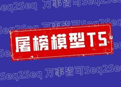 那个屠榜的T5模型,现在可以在中文上玩玩了