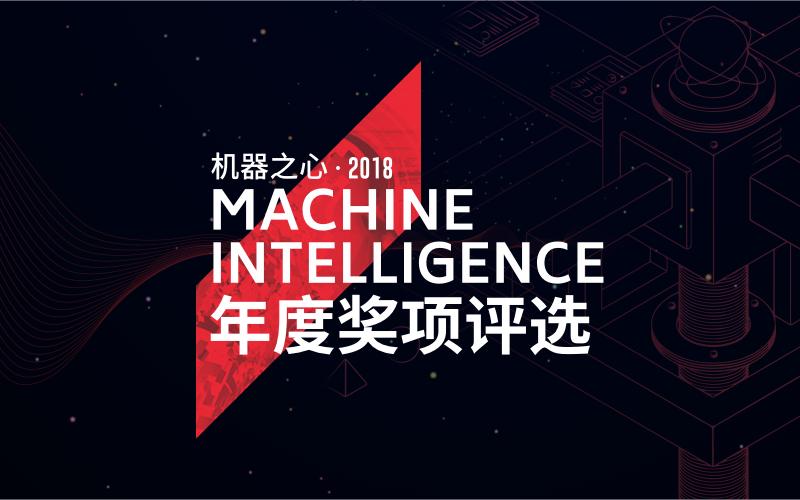 机器之心年度奖项Synced Machine Intelligence Awards 2018正式启动