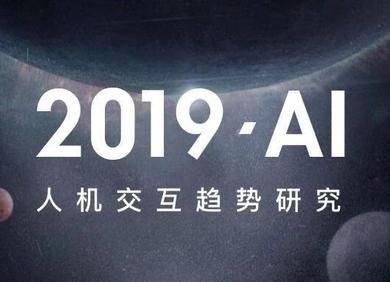 AI人机交互趋势研究(2019)