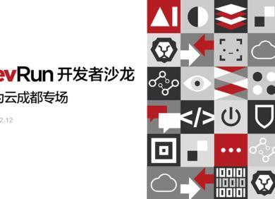 """一场属于蓉城的""""鲜香""""盛宴,DevRun开发者沙龙邀您开启""""麻辣""""开发之旅"""