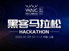 WAIC 2020黑客马拉松倒计时:三大赛题落地,这个夏天最火热的开发者狂欢,邀你来战