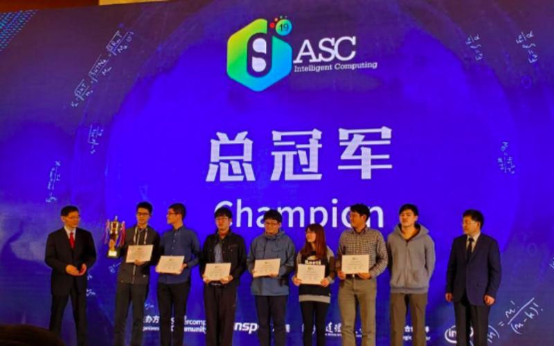 台湾清华夺冠,清华获亚军:2019 ASC世界超算大赛落幕