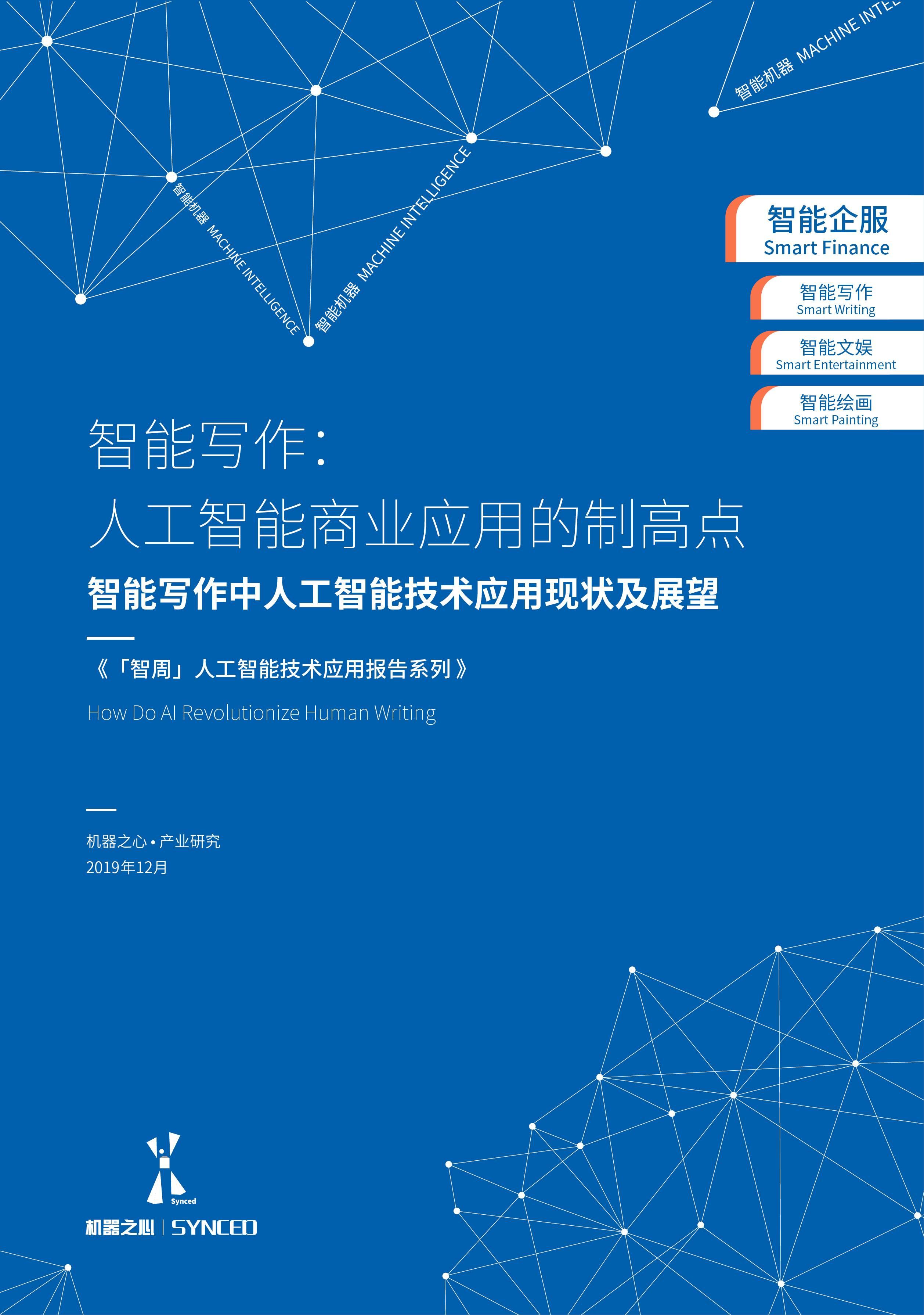 智能写作:人工智能商业应用的制高点——智能写作中人工智能技术的应用现状及趋势展望