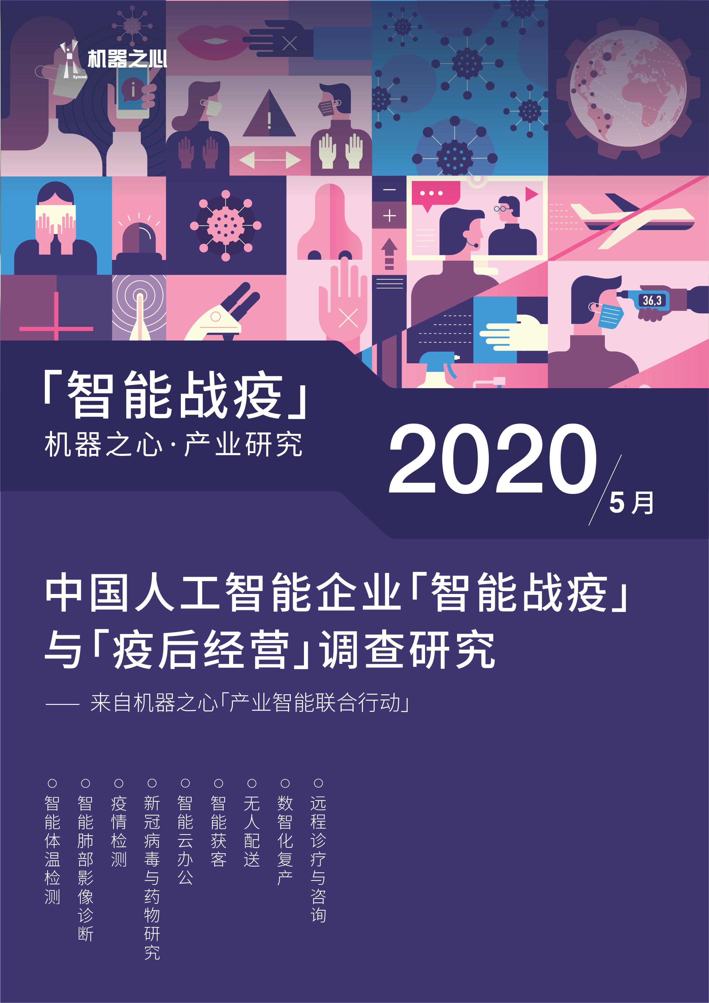 中国人工智能创企「智能战疫」与「疫后经营」调查研究