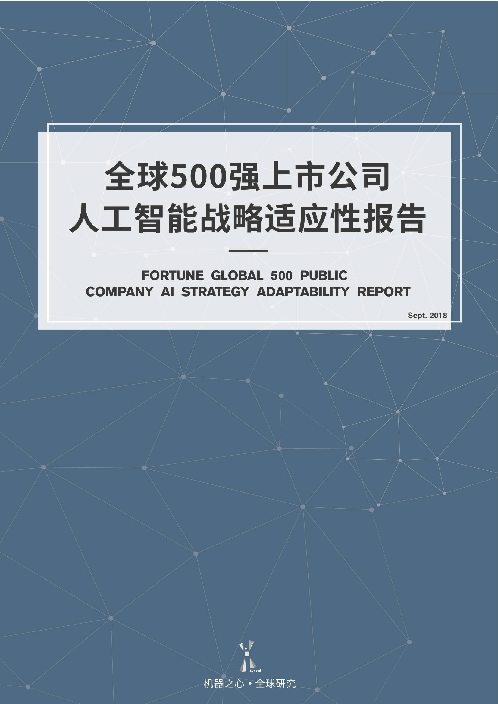 举世500强上市公司人工智能计谋顺应性报告