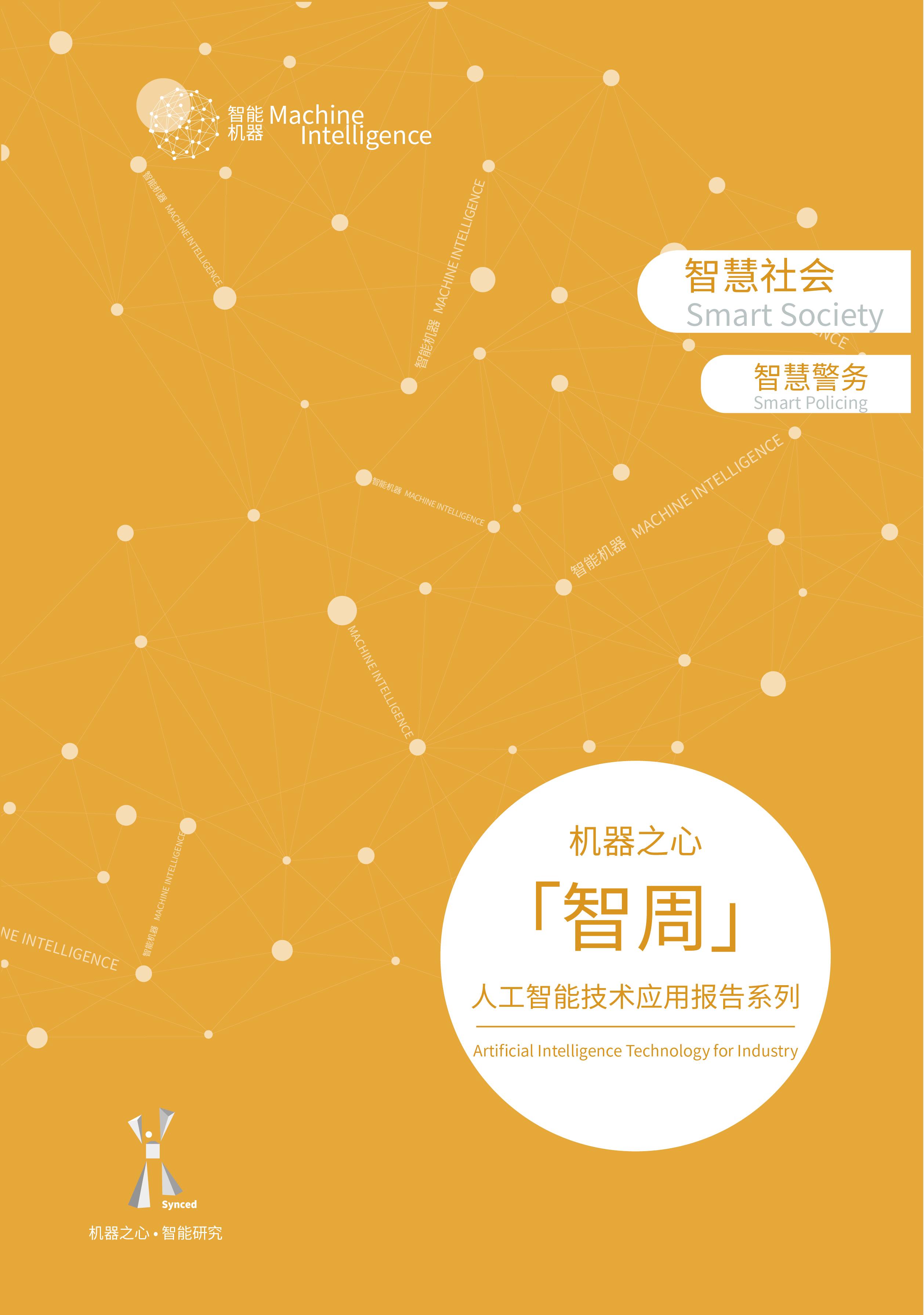 中国警务领域人工智能技术的应用现状及展望 |「智周」核心版