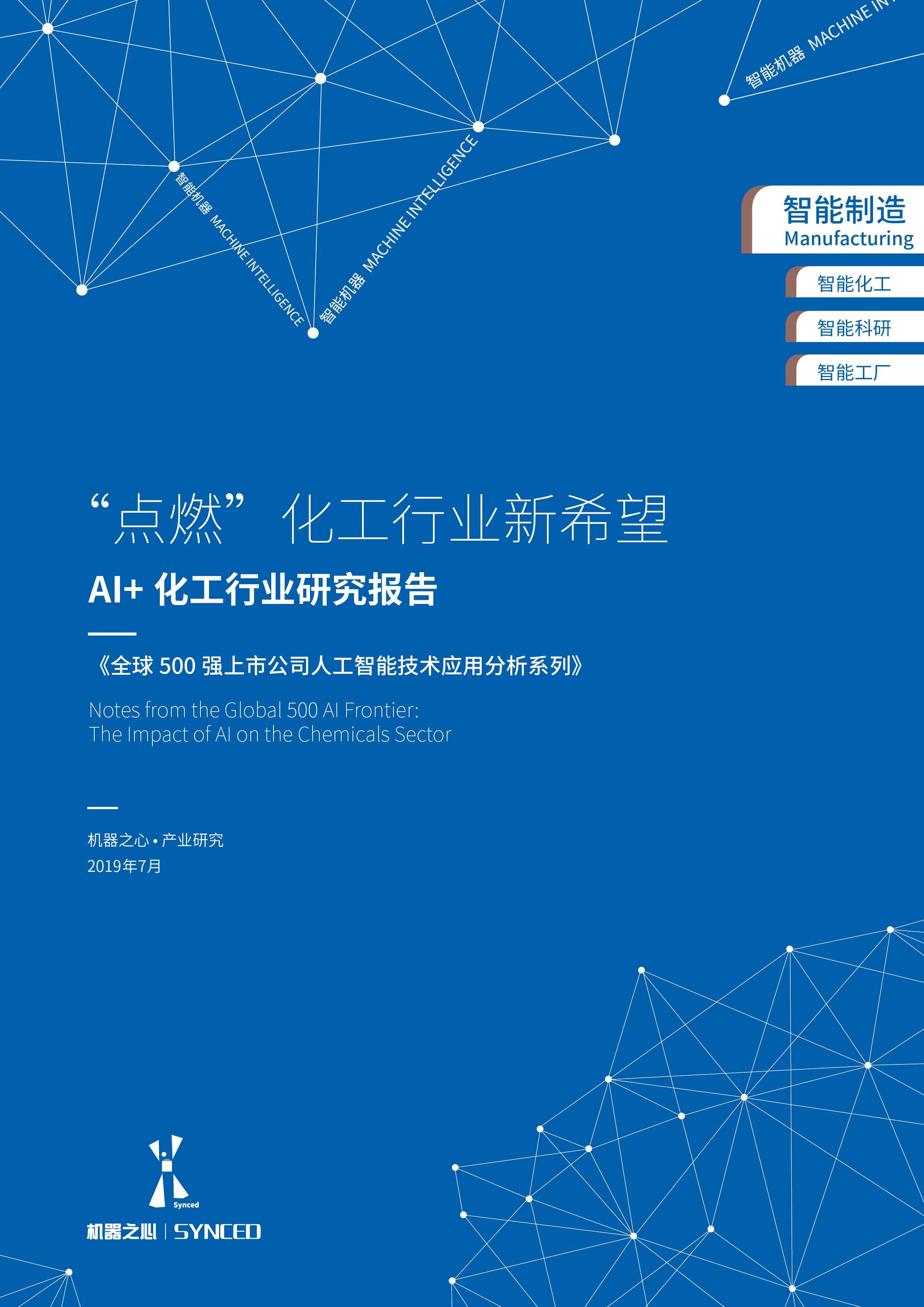 """""""点燃""""化工行业新希望    AI+化工行业研究报告"""