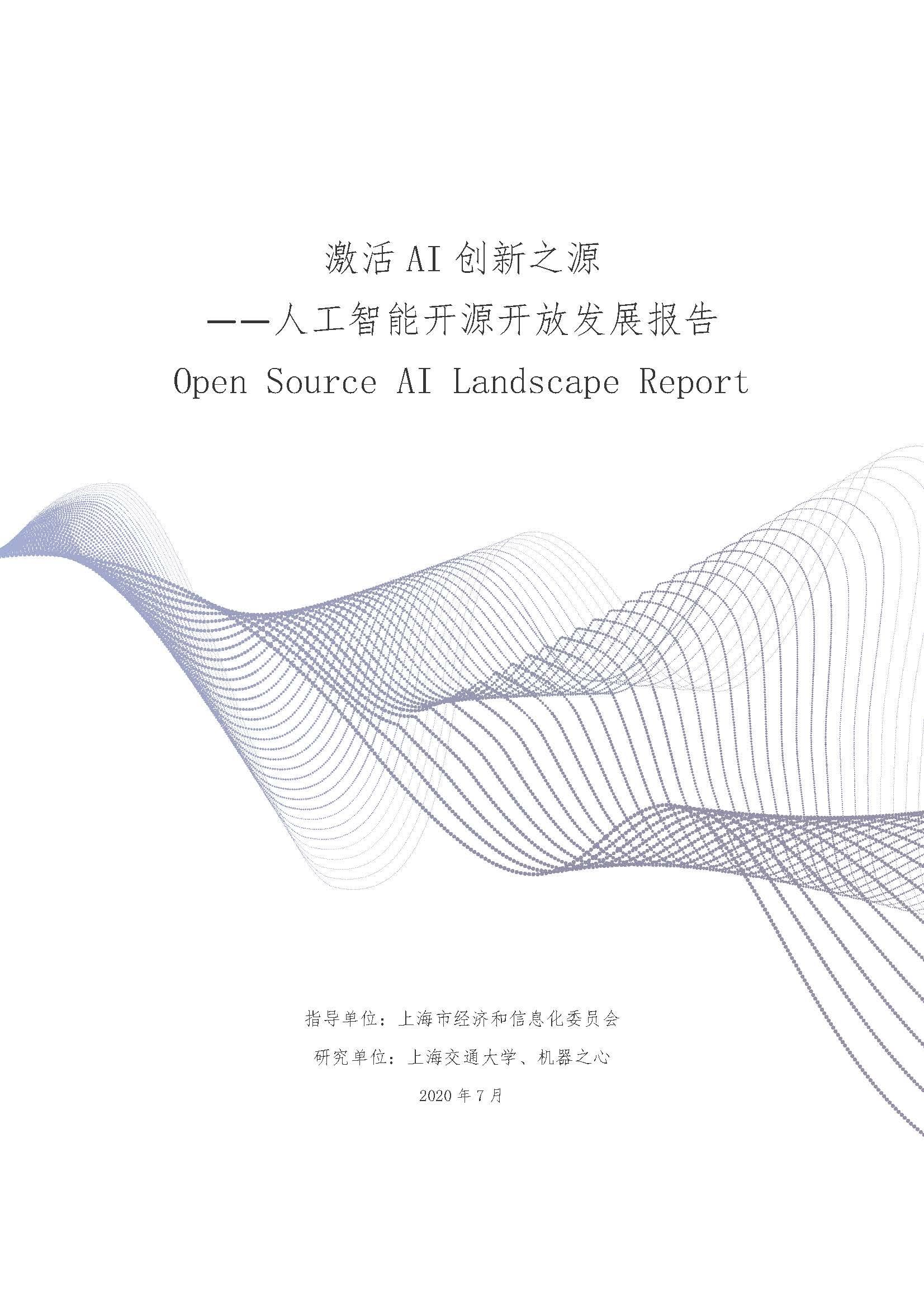 激活AI创新之源——人工智能开源开放发展报告(2020)
