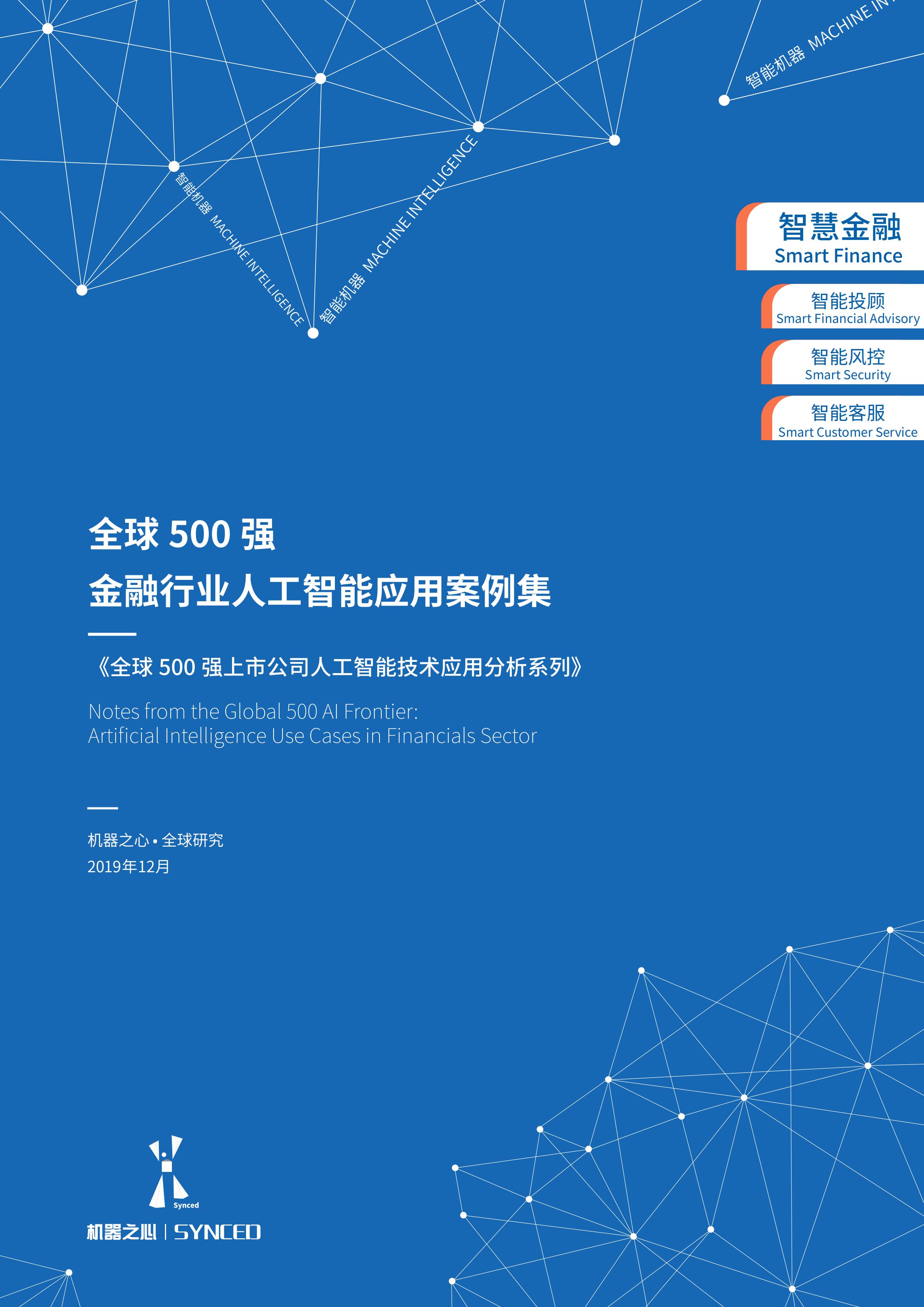 全球500强金融行业人工智能应用案例集