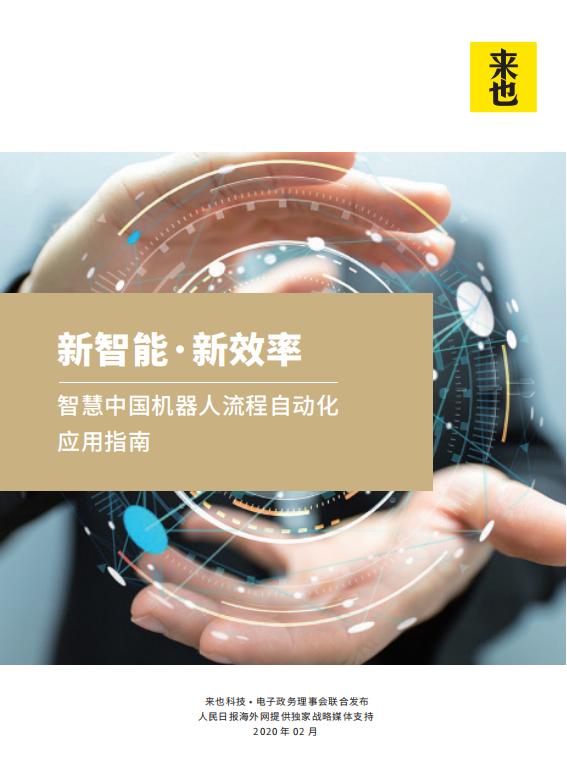《新智能·新效率 智慧中国机器人流程自动化应用指南》