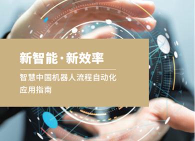 《新智能·新服从 伶俐中国板滞人流程主动化运用指南》