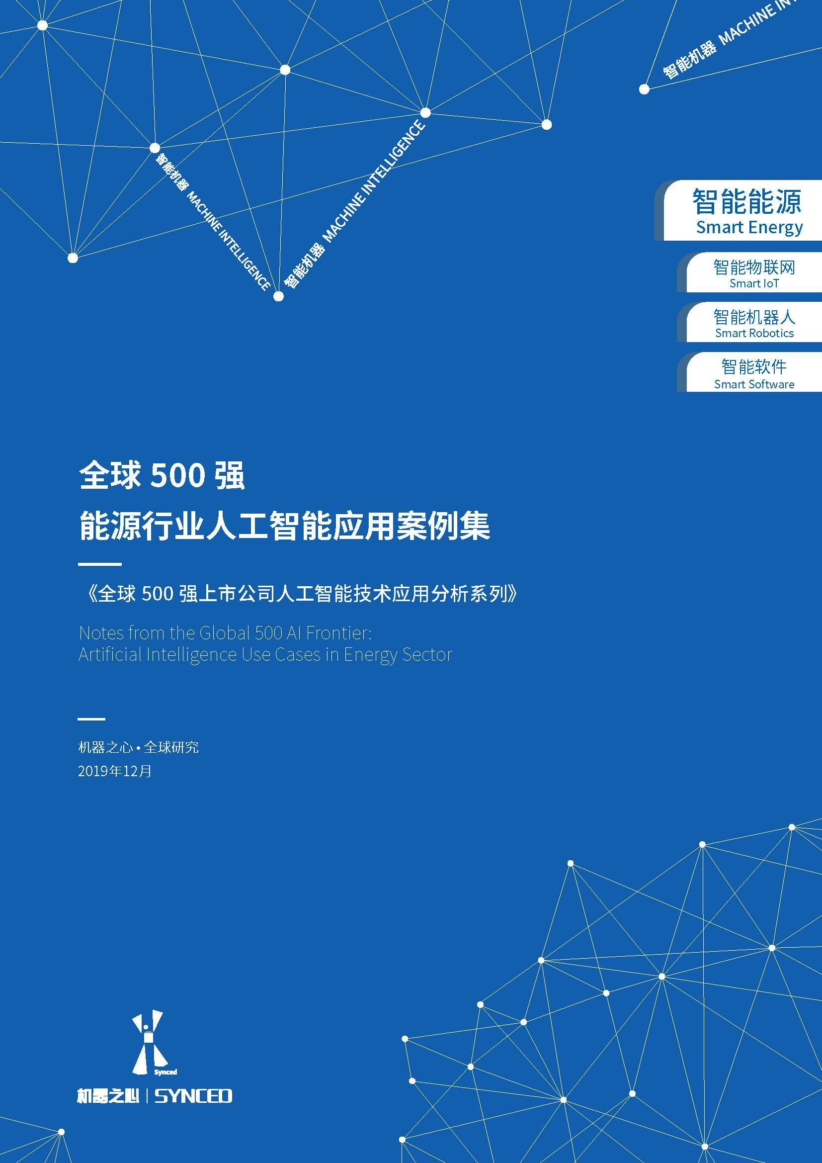 全球500强能源行业人工智能应用案例集