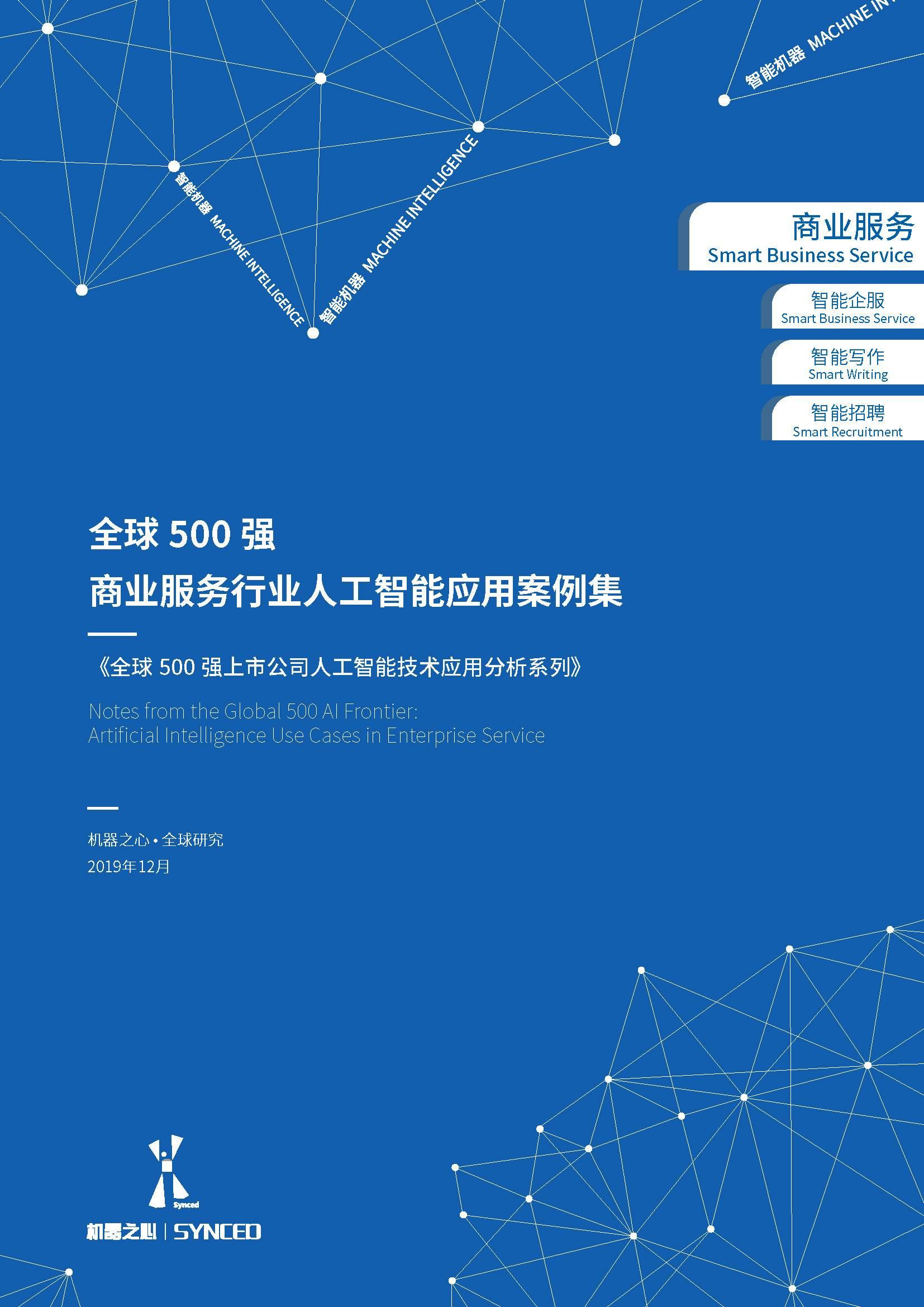 全球 500 强 商业服务行业人工智能应用案例集