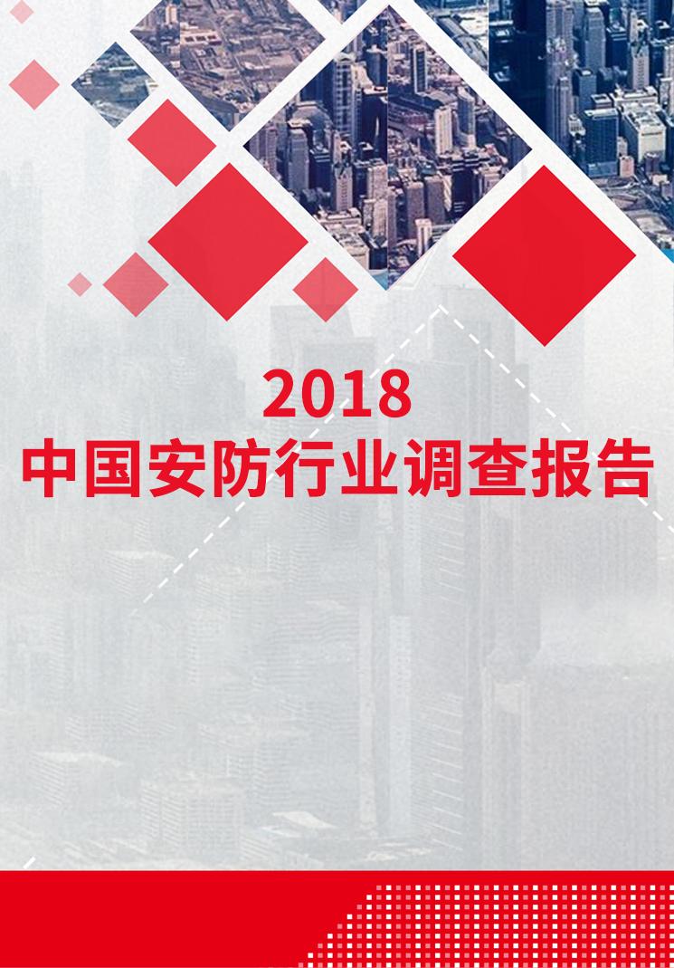 2018中国安防行业调查报告