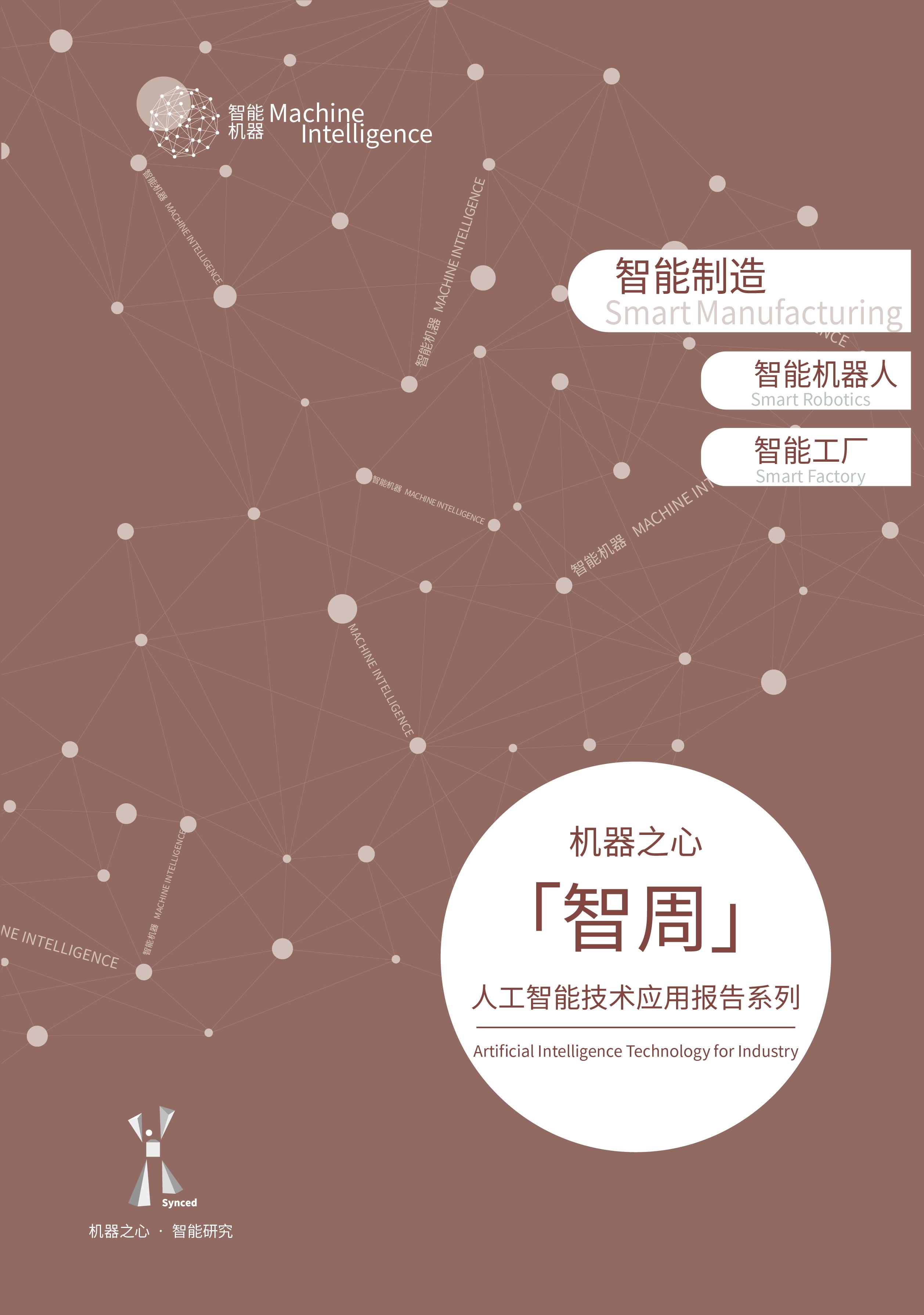 机器人在日本食品制造领域的应用与展望 | 智周核心版