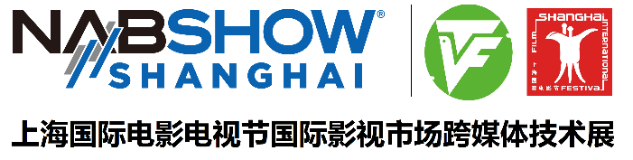 说明: NAB Show Shanghai上海国际电影电视节国际影视市场跨媒体技术展.png