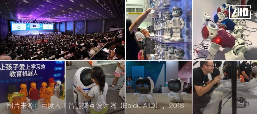 未命名:Users:zhaomin04:Desktop:人-机器人的渐进式交互研究:配图:02 2018年世界机器人大会.jpg