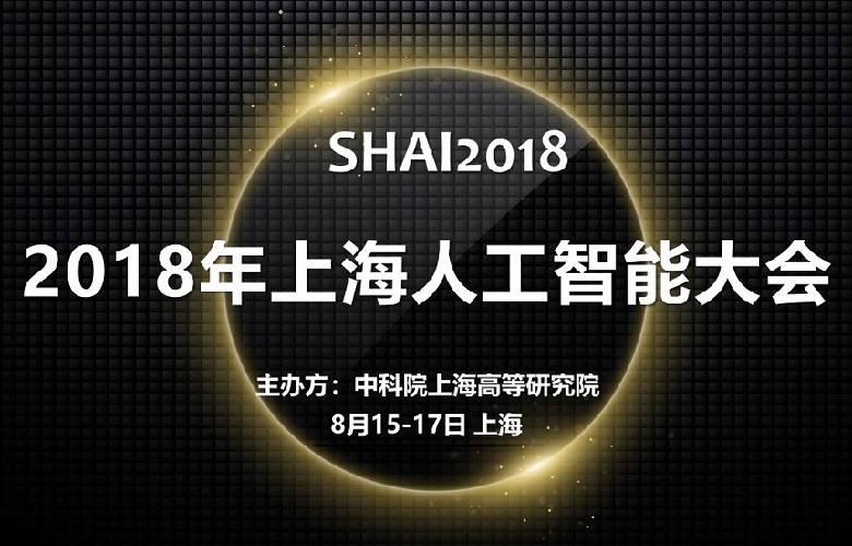 上海AI大会