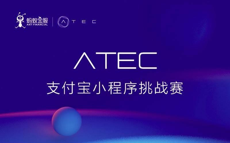 云栖大会ATEC开发者乐园支付宝小程序挑战赛