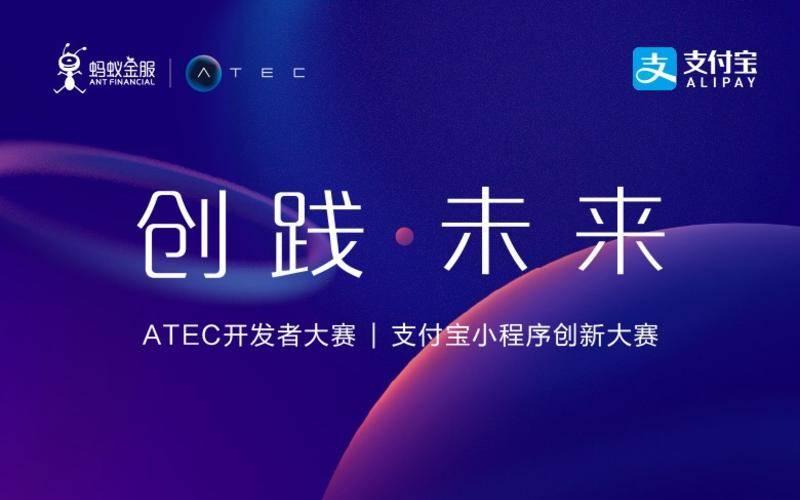 ATEC开发者