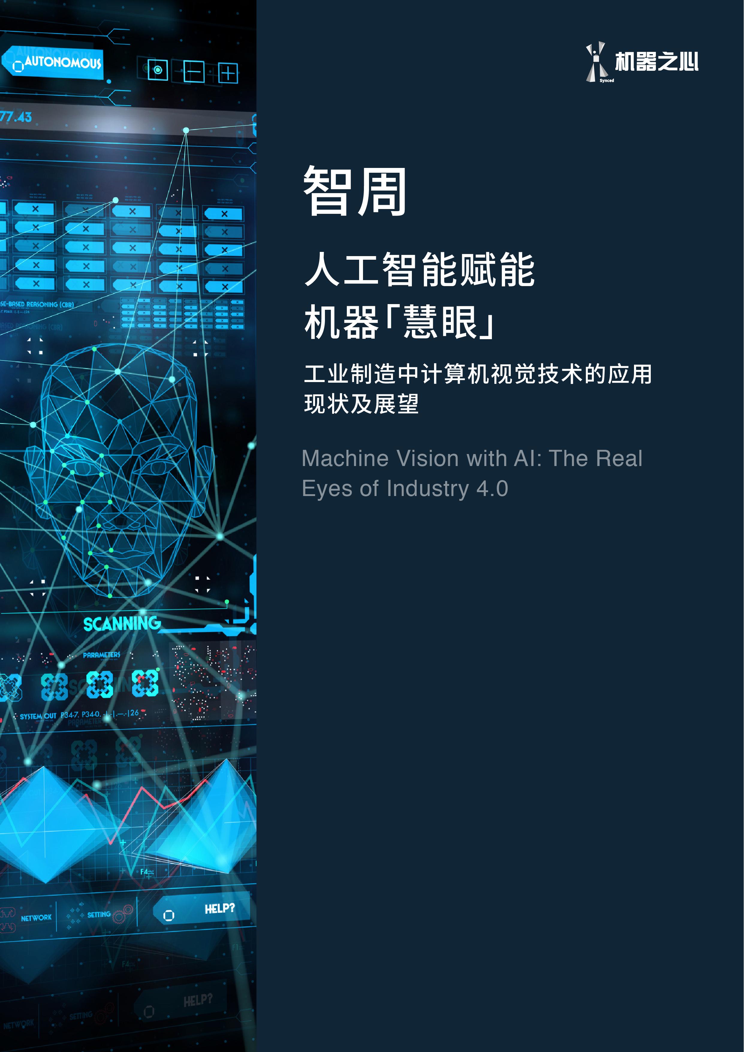 人工智能赋能机器「慧眼」工业制造中计算机视觉技术的应用现状及展望