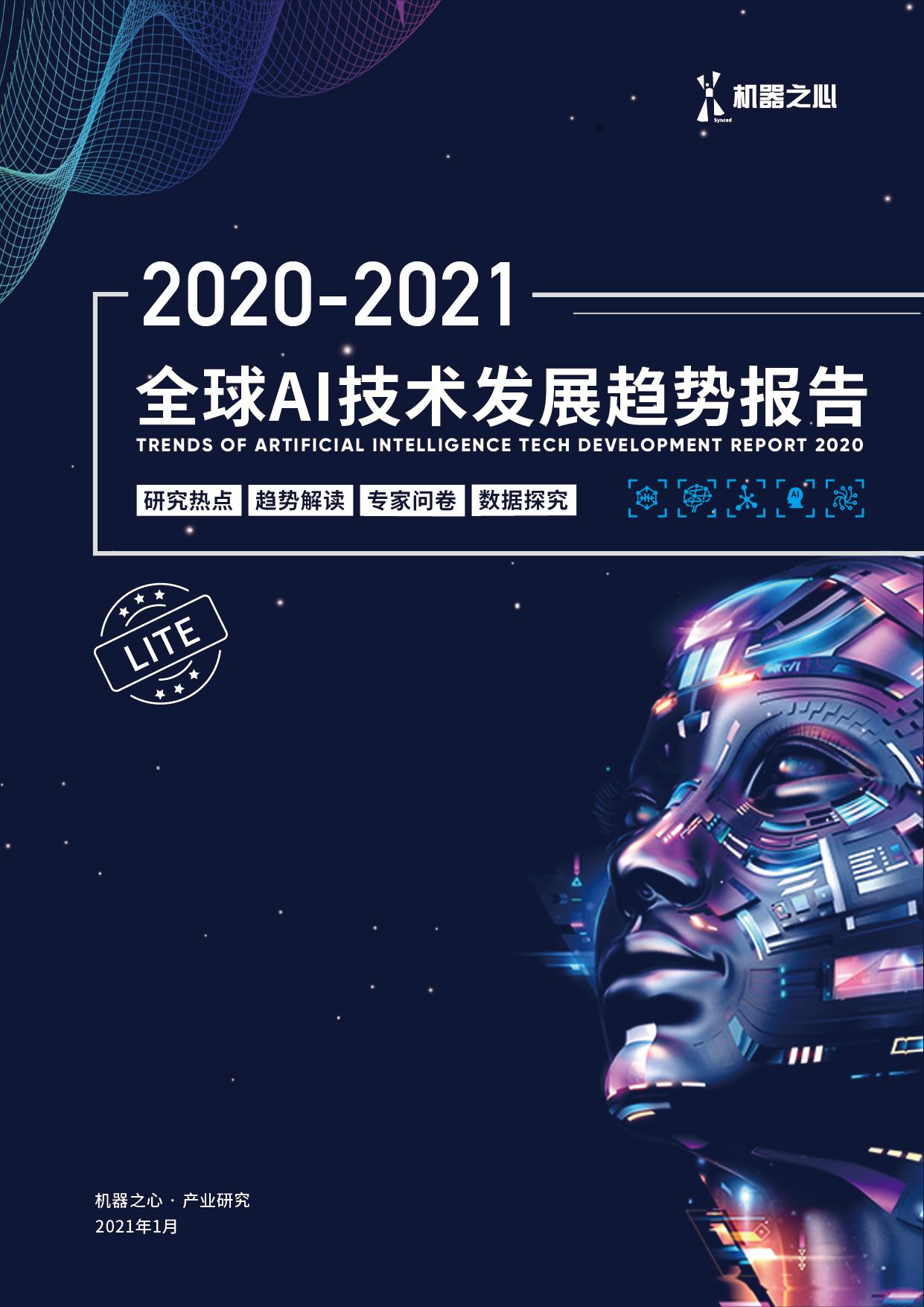 2020-2021全球AI技术发展趋势报告(LITE)