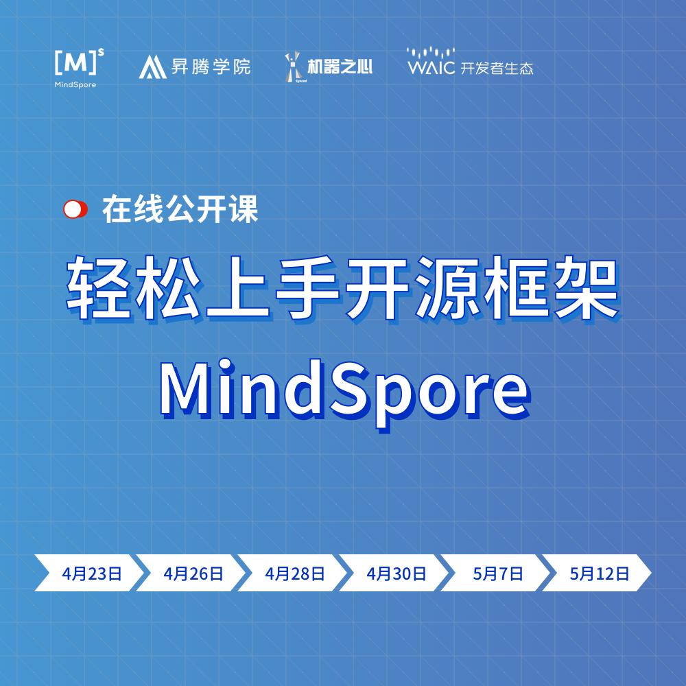轻松上手开源框架MindSpore