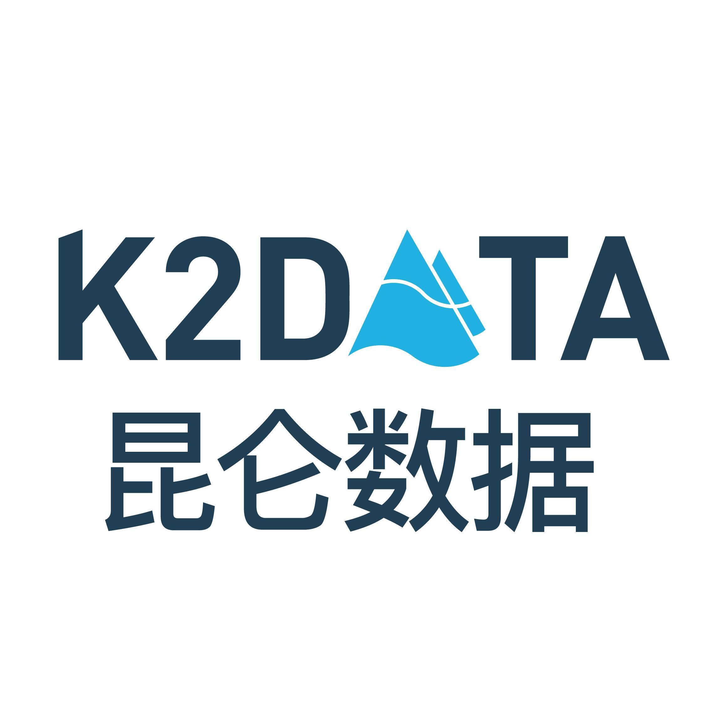 昆仑数据K2Data