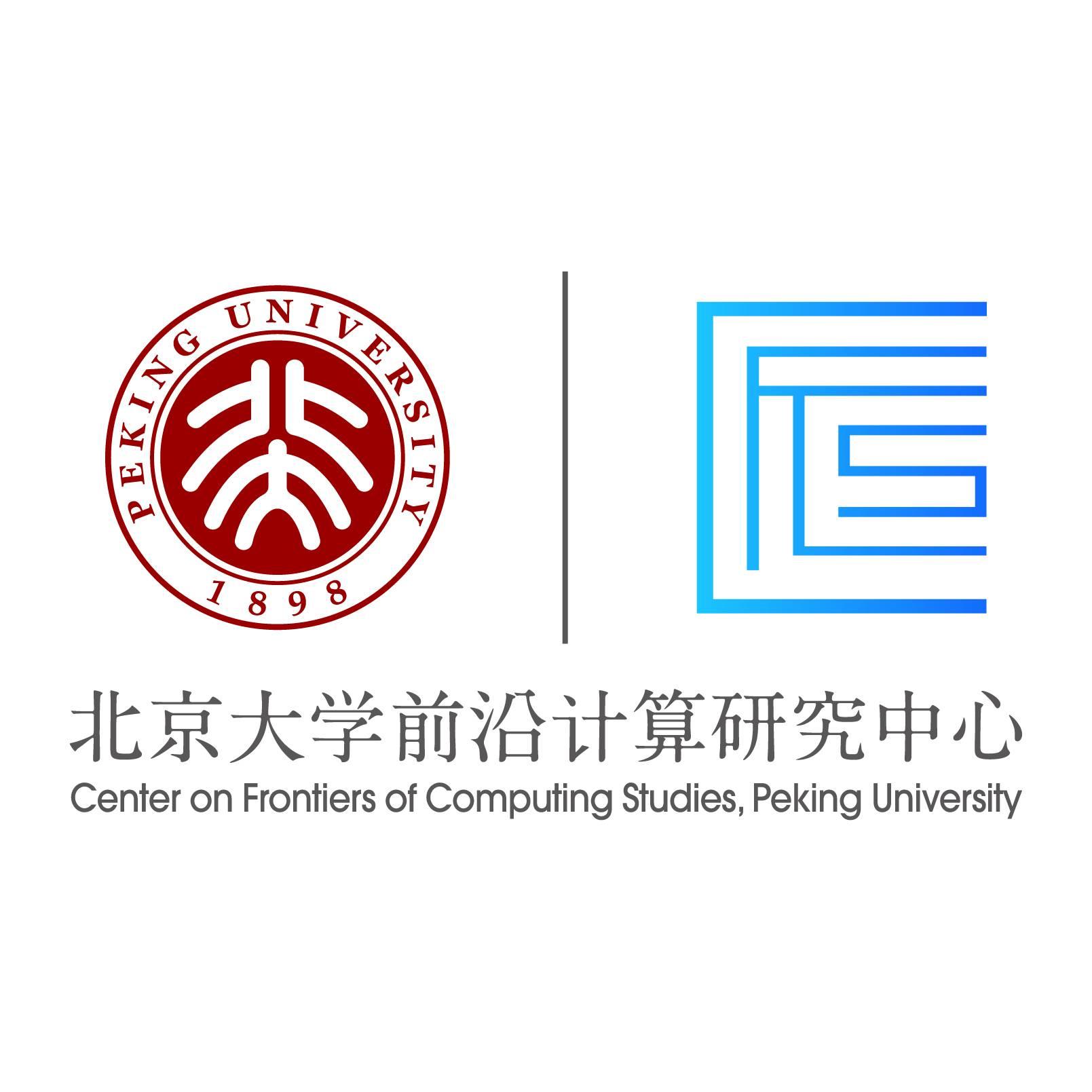 北京大学前沿计算研究中心