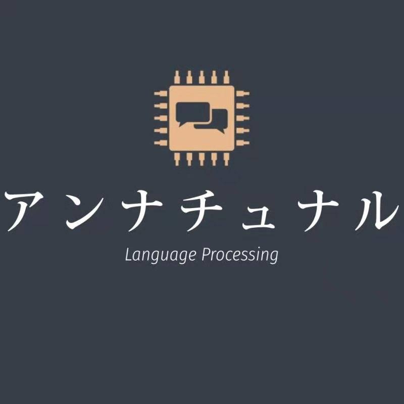 非自然言语处理